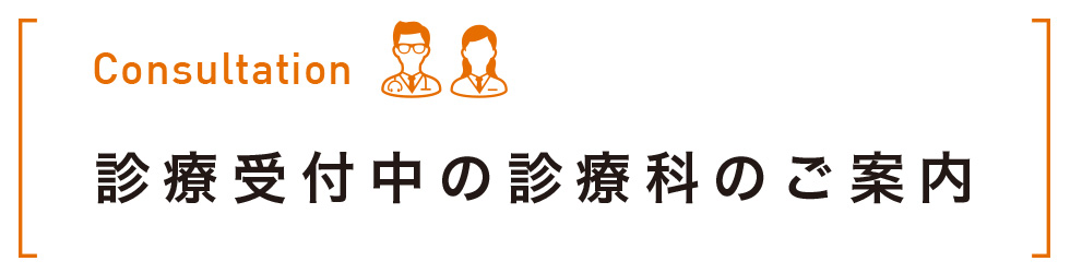 Consultation 診療受付中の診療科のご案内 受付時間 AM 8:30〜11:30  /  PM 13:30〜17:30